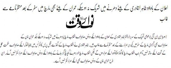 Sons of Tahir ul Qadri and Imran Khan