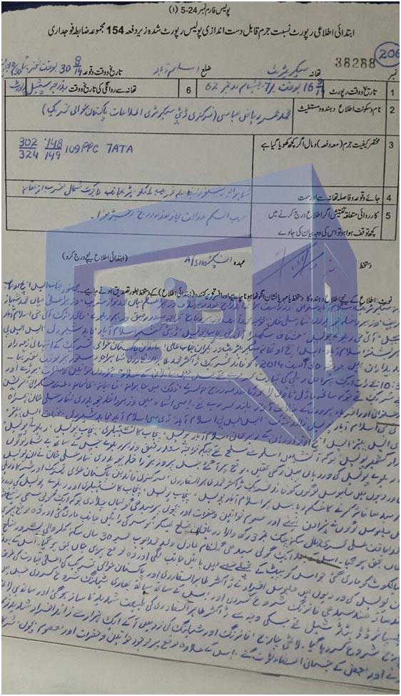 FIR Copy Against Nawaz Sharif in Islamabad 1