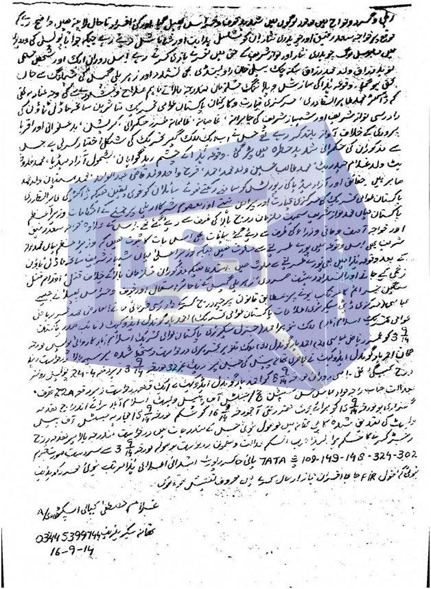 FIR Copy Against Nawaz Sharif in Islamabad 2