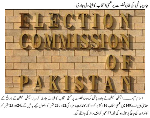 NA-149 Multan By-Election Schedule Issued