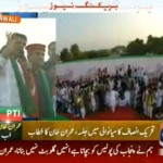 Imran Khan Addressing in Mianwali Public Rally