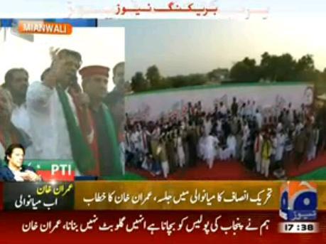 Imran Khan Addressing in Mianwali Public Rally