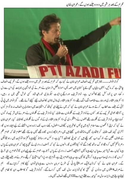 PTI's Imran Khan Jalsa in Gujrat