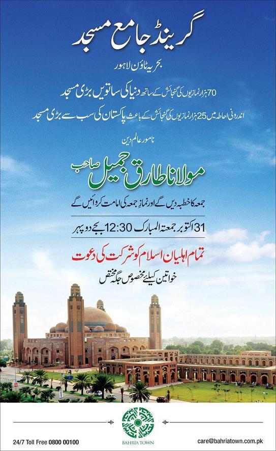 Maulana Tariq Jameel Khutba in Grand Jamia Mosque Bahria Town Lahore