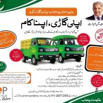 Shahbaz Sharif Carry Motor Taxi Scheme 2014