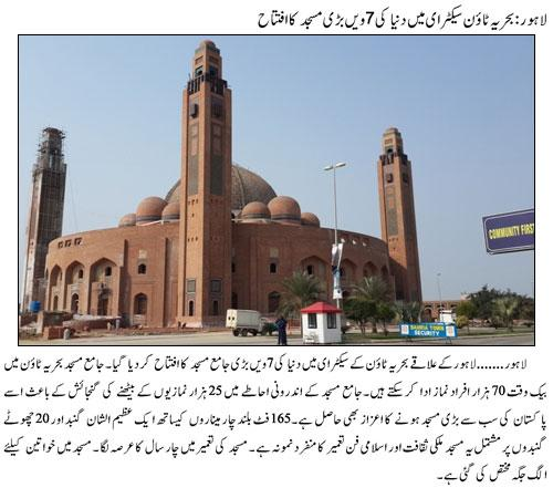 World's 7th Largest Mosque in Bahria Town Lahore