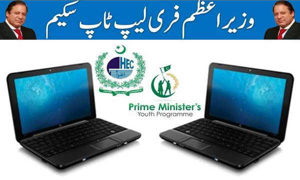 read these details to get free laptop from Prime Minister Laptop Scheme 2014