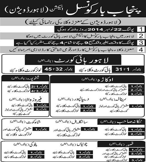 Punjab Bar Council Election 2014 Polling Scheme Lahore Kasur Nankana Sahab Okara Sheijhupura Districts