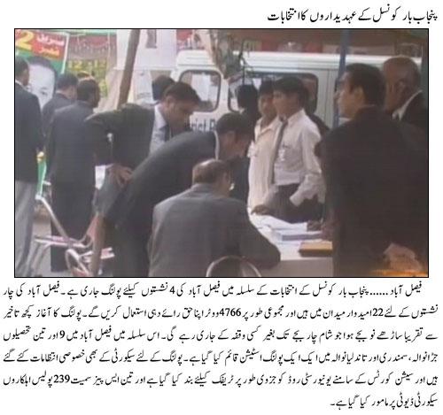 Punjab bar Copuncil election in Faisalabad District Polling Continue