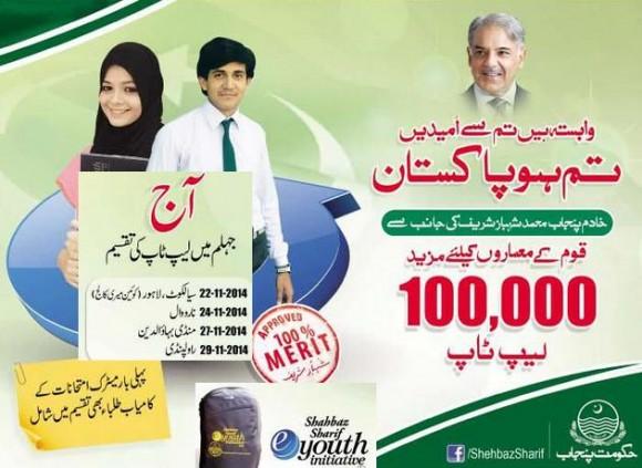 Shahbaz Sharif LapTop Distribution in Jhelum, Sialkot, Narowal, Rawalpindi