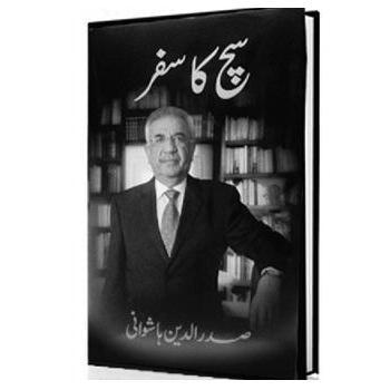 Such Ka Safar Book Written By Saddaruddin Hashwani