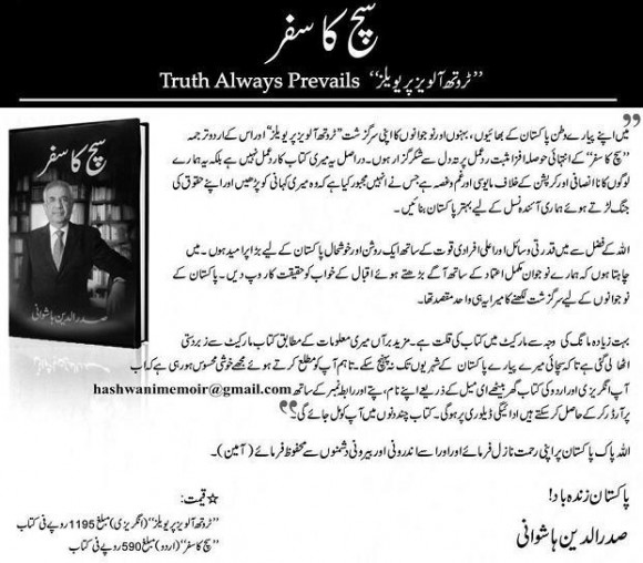 Truth Always Prevails Book Written By Sadar uddin Hashwani