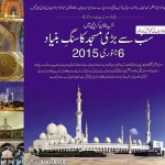 Bahria Town Karachi - Largest Mosque with 8 Lac  Namazi