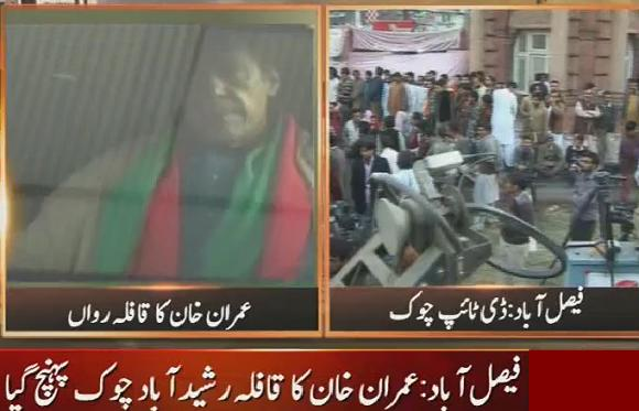 Imran Khan reached Rasheed Abad Chowk Faisalabad