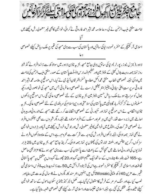 Mufti Muneeb ul rehman Address (Khutba) in Bahria Town Lahore Grand Mosque in Juma-ul-Mubarak Namaz