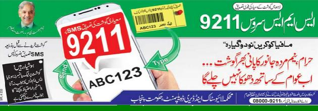 Punjab Govt Mobile SMS Service for Healthy Meat Verification