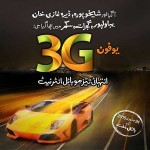 Ufone Expands FREE 3G Service More Cities