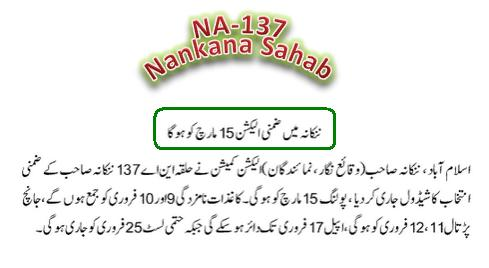 ECP Issued NA 137 Nanaka Sahab By election Schedule 2015 - Polling on 15-3-2015