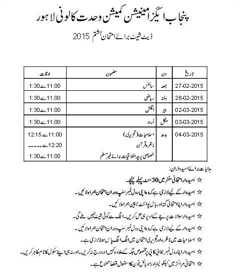 PEC 8th Class Date Sheet 2015