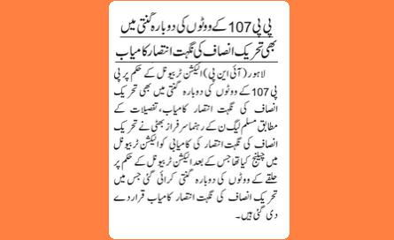 PP-107 Hafizabad Recounting - PTI Nighat Intisar Again Wins