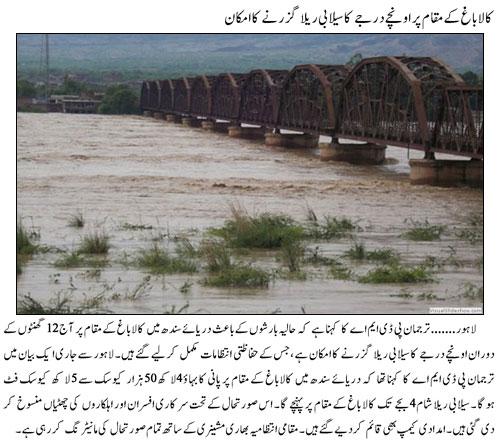 River Indus at kalabagh in High Flood Today - NDMA Flood Warning