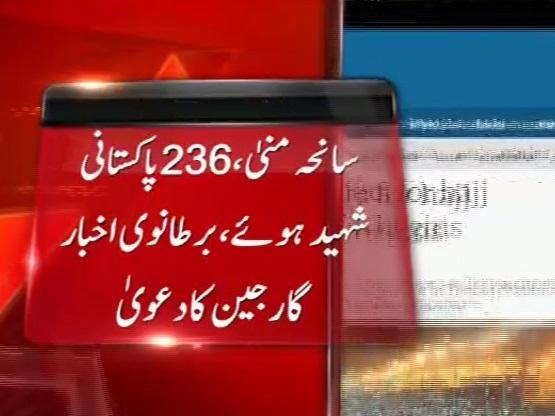 236 Pakistani Shaheed in Mina Accident - Gargion