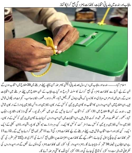 Punjab, Sindh Nomination Papers Submission Started in First Phase of LG Election 2015