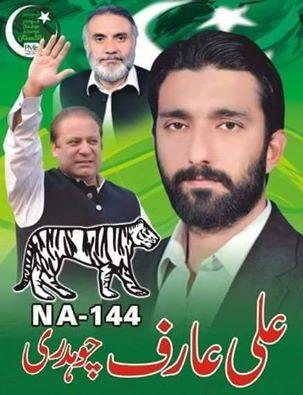 Ali Arif Ch NA 144 Okara Candidate PML-N