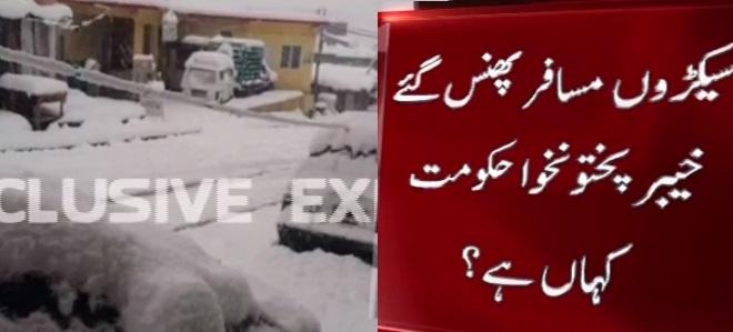 Naran Snowfall - Where is KPK Government
