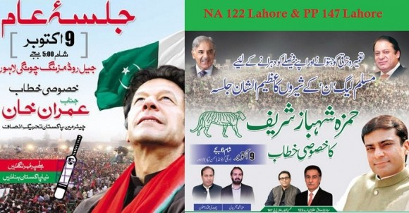 PTI, PMLN Jalsa Lahore NA 122 Friday Oct 9 2015
