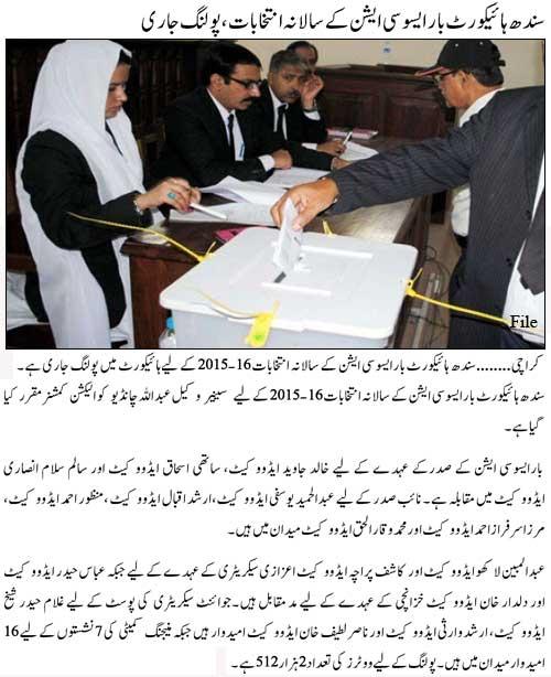 Sindh High Court Bar Association Election 2015-2016