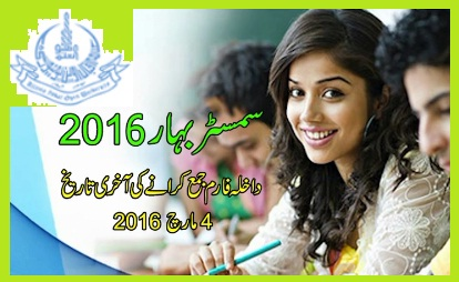 AIOU Admission Semester Spring 2016 - Online