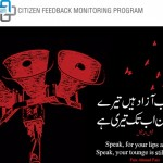 Citizen Feedback Monitoring Program (CFMP) Punjab Logo