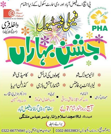 Faisalabad Spring Festival - Jashn e Baharaan family Festival at D Ground February 28, 2016