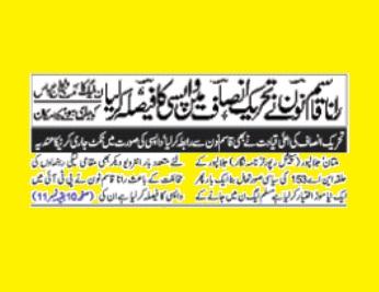 Rana Qasim Noon PTI Join NA 153
