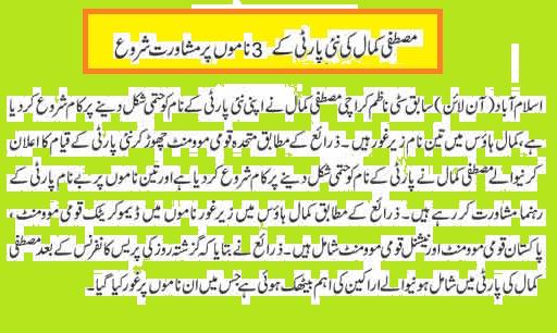 3 Expected Name of Mustafa Kamal Party - Kamal Ki Party