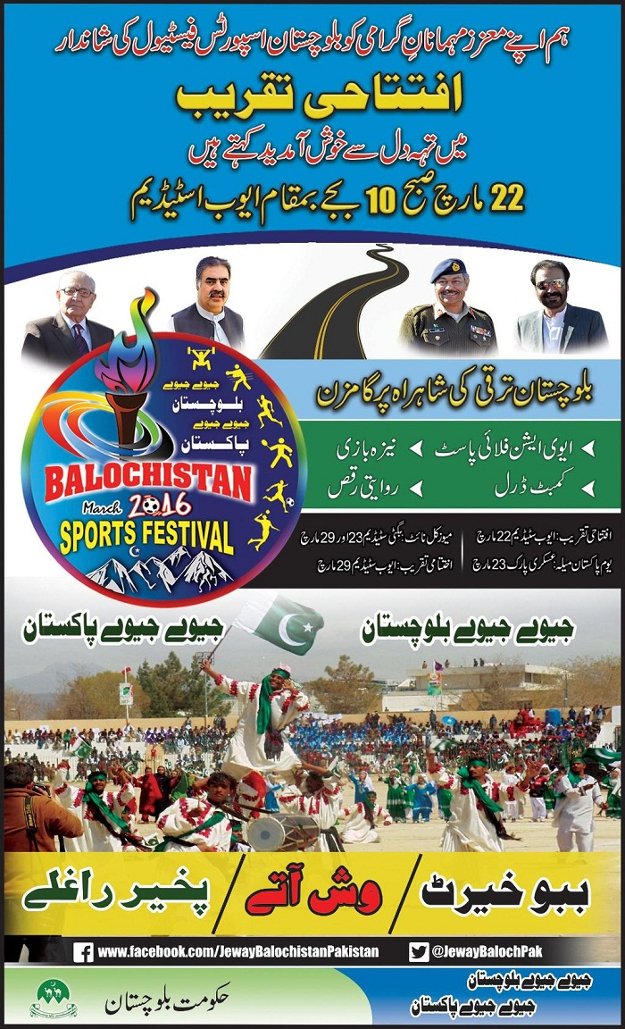 Baluchistan Sports Festival March 22-29, 2016
