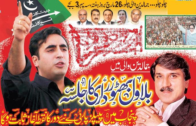 Bilawal Bhutto Jalsa Jamal Din Wali RYK 26-3-2016
