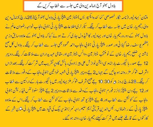 Bilawal Bhutto (PPP) Visit Schedule Bahawalpur and Rahim Yar Khan