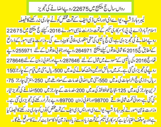 Hajj Policy 2016 Proposed Features