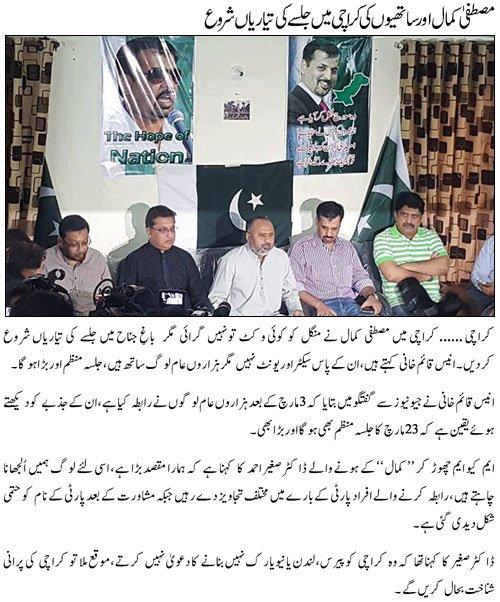 Mustafa Kamal MQM Jalsa Jinnah Bagh Karachi on March 23 2016