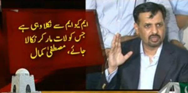 Mustafa Kamal Press Conference Karachi Live 3-3-2016