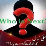 Iftikhar Alam MPA PS 106, Waseem Aftab MQM Join Mustafa Kamal