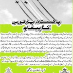 PAF Announcement on Pakistan Day Parade Islamabad 23 March