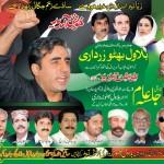 PPP's Bilawal Bhutto Zardari Jalsa e Aam in Jamal Din Wali Rahim yar Khan on 26-3-2016