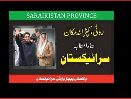 PPP's New Slogan for South Punjab's Peoples - Saraikistan