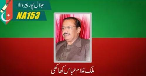 PTI Candidate NA 153 Jalalpur Pirwala Multan - Malik Ghulam Abbas Khakhi