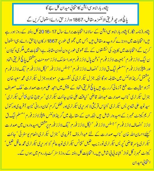 Peshawar Bar Association Election 2016-17 Result dated 26-3-2016
