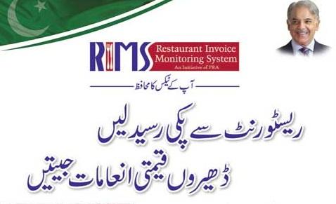 Punjab RIMS Prize Scheme 2016