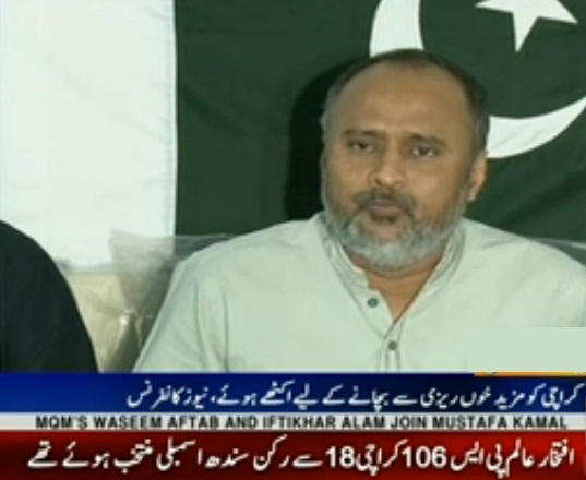 Waseem Aftab and Iftikhar Alam MPA PS 106 MQM Join Mustafa Kamal in Karachi